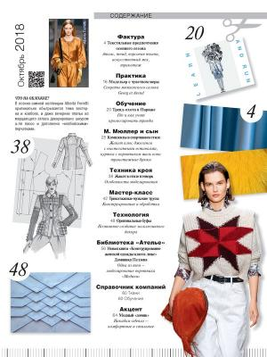 «М. Мюллер и сын»: журнал «Ателье» № 10/2018 (октябрь) анонс (81274-Atelier-Muller-2018-10-Content.jpg)