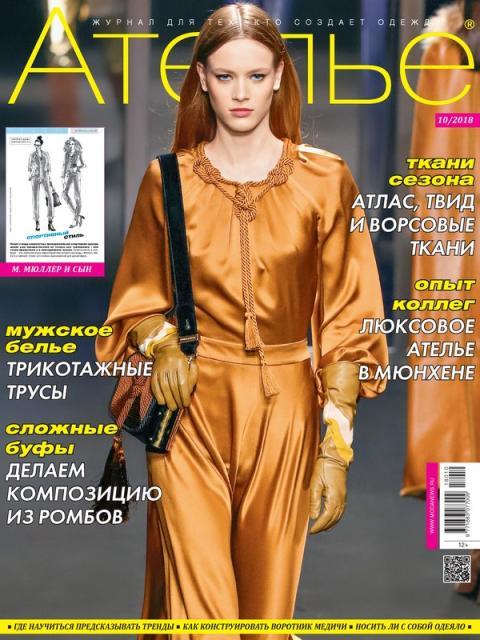 «М. Мюллер и сын»: журнал «Ателье» № 10/2018 (октябрь) анонс (81274-Atelier-Muller-2018-10-Cover-b.jpg)