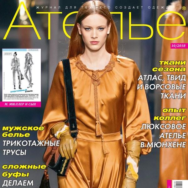 «М. Мюллер и сын»: журнал «Ателье» № 10/2018 (октябрь) анонс (81274-Atelier-Muller-2018-10-Cover-s.jpg)