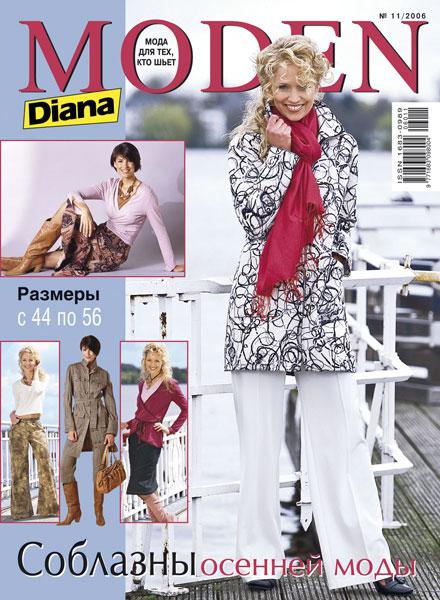 Журнал «Diana Moden» (Диана Моден) № 11/2007