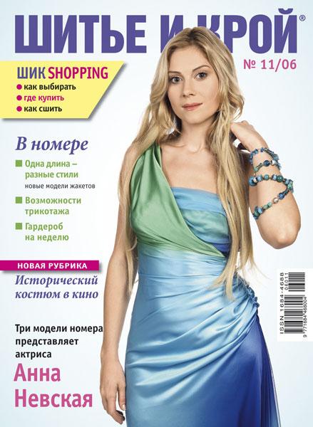 Журнал «Шитье и крой» (ШиК) № 11/2006
