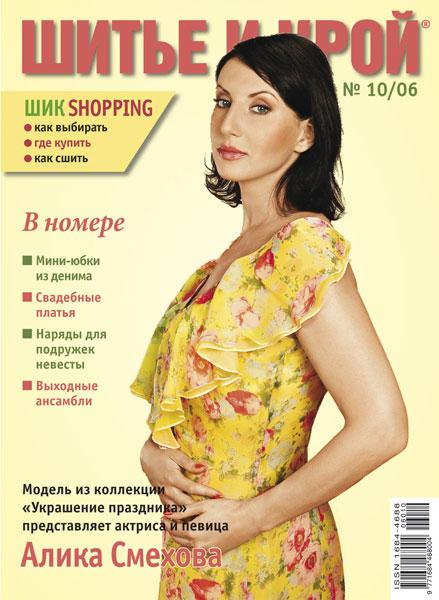 Журнал «Шитье и крой» (ШиК) № 10/2006