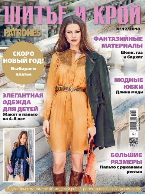 Журнал «ШиК: Шитье и крой. Patrones» № 12/2018 (декабрь) анонс с выкройками (81837-Shick-Patrones-2018-12-Cover-b.jpg)