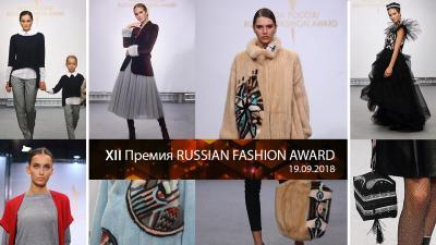 Показы промышленных и дизайнерских коллекций на XII Премии «Мода России»