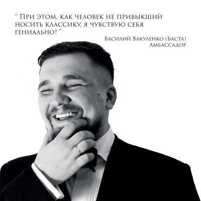 Василий Вакуленко (Баста): «При этом как человек не привыкший носить классику, я чувствую себя гениально!»