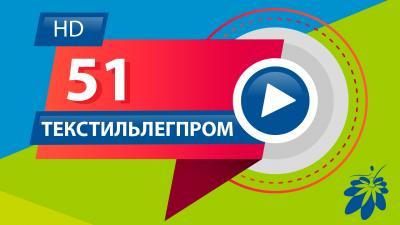51-я ярмарка «Текстильлегпром»