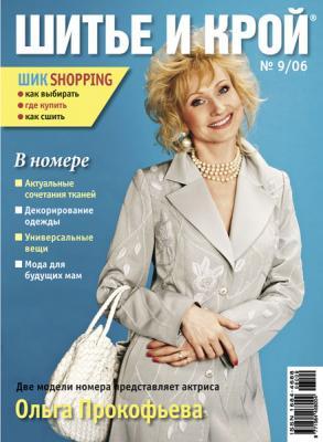 Журнал «Шитье и крой» (ШиК) № 09/2006. Ольга Прокофьева.