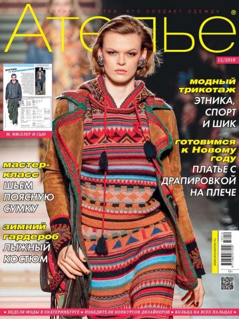 «М. Мюллер и сын»: журнал «Ателье» № 12/2018 (декабрь) анонс (82050-Atelier-Muller-2018-12-Cover-b.jpg)