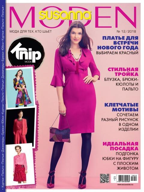 Журнал Susanna MODEN KNIP («Сюзанна МОДЕН КНИП») № 12/2018 (декабрь) анонс с выкройками (82079-Susanna-MODEN-KNIP-2018-12-Cover-