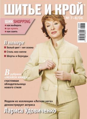 Журнал «Шитье и крой» (ШиК) № 07-08/2006