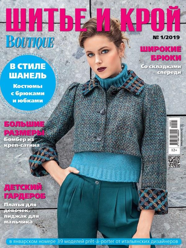Журнал «ШиК: Шитье и крой. Boutique» № 01/2019 (январь) анонс с выкройками (82207-Shick-Boutique-2019-01-Cover-b.jpg)