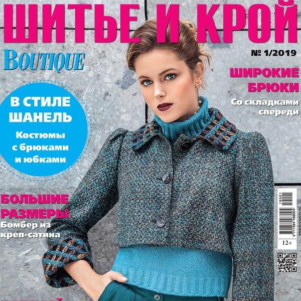 Журнал «ШиК: Шитье и крой. Boutique» № 01/2019 (январь) анонс с выкройками (82207-Shick-Boutique-2019-01-Cover-s.jpg)