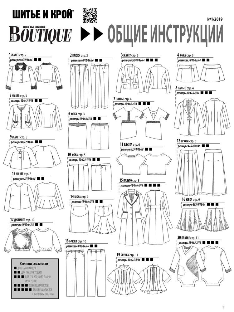 Журнал «ШиК: Шитье и крой. Boutique» № 01/2019 (январь) анонс с выкройками (82207-Shick-Boutique-2019-01-Mod-01.jpg)