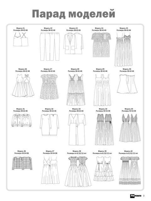 Спецвыпуск журнала «ШиК: Шитье и крой. Patrones. Блузки и юбки» № 08/2018 (август) анонс с выкройками (82235-Shick-Patrones-Dres