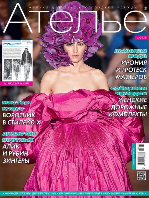 «М. Мюллер и сын»: журнал «Ателье» № 1/2019 (январь) анонс (82359-Atelier-Muller-2019-01-Cover-b.jpg)