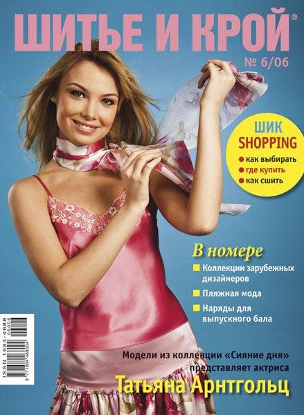 Журнал «Шитье и крой» (ШиК) № 06/2006