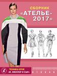 Сборник «Ателье-2017»