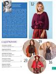 Журнал «ШиК: Шитье и крой. Boutique» № 02/2019 (февраль) анонс с выкройками (82550-Shick-Boutique-2019-02-Content-01.jpg)