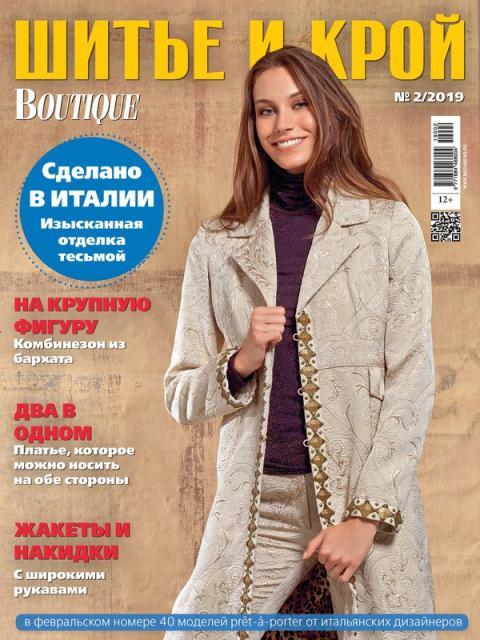 Журнал «ШиК: Шитье и крой. Boutique» № 02/2019 (февраль) анонс с выкройками (82550-Shick-Boutique-2019-02-Cover-b.jpg)