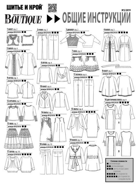 Журнал «ШиК: Шитье и крой. Boutique» № 02/2019 (февраль) анонс с выкройками (82550-Shick-Boutique-2019-02-Mod-01.jpg)