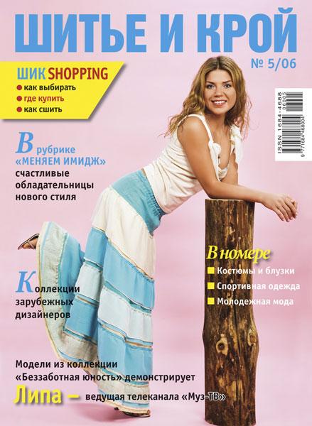 Журнал «Шитье и крой» (ШиК) № 05/2006