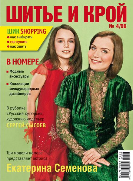 Журнал «Шитье и крой» (ШиК) № 04/2006