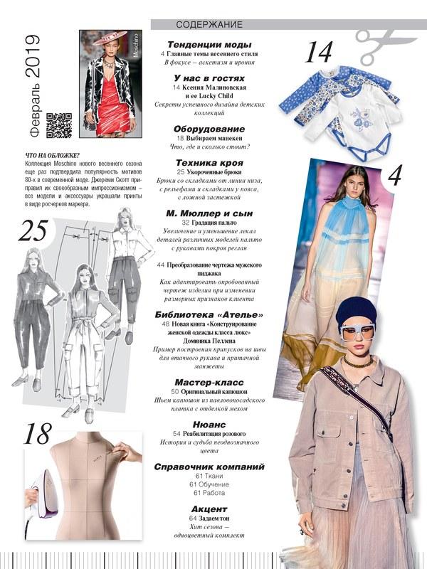 «М. Мюллер и сын»: журнал «Ателье» № 2/2019 (февраль) анонс (82823-Atelier-Muller-2019-02-Content.jpg)