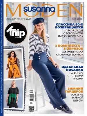 Журнал Susanna MODEN KNIP («Сюзанна МОДЕН КНИП») № 02/2019 (февраль) анонс с выкройками (82941-Susanna-MODEN-KNIP-2019-02-Cover-