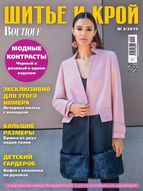 Журнал «ШиК: Шитье и крой. Boutique» № 03/2019 (март) анонс с выкройками (82949-Shick-Boutique-2019-03-Cover-b.jpg)