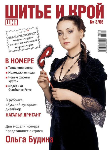 Журнал «Шитье и крой» (ШиК) № 03/2006