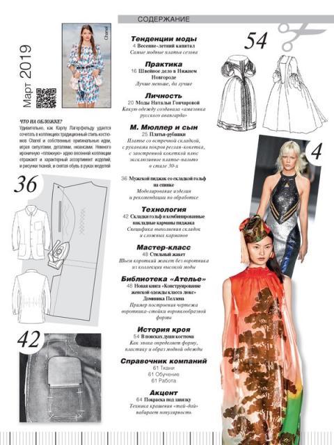 «М. Мюллер и сын»: журнал «Ателье» № 3/2019 (март) анонс (83255-Atelier-Muller-2019-03-Content.jpg)
