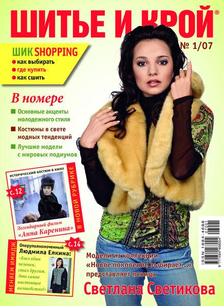 Журнал «Шитье и крой» (ШиК) № 01/2007