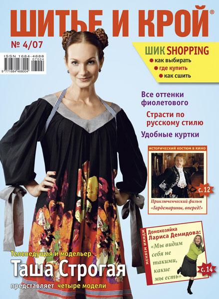Журнал «Шитье и крой» (ШиК) № 04/2007