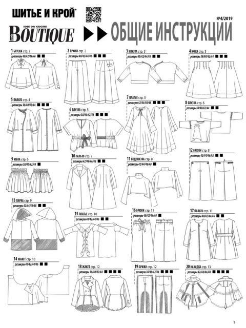 Журнал «ШиК: Шитье и крой. Boutique» № 04/2019 (апрель) анонс с выкройками (83509-Shick-Boutique-2019-04-Mod-01.jpg)