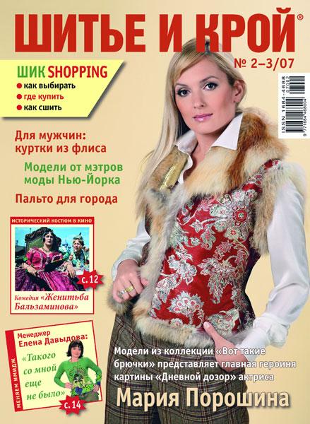 Журнал «Шитье и крой» (ШиК) № 02-03/2007