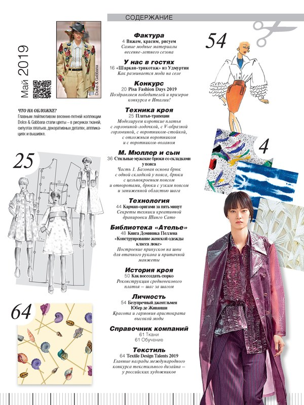 «М. Мюллер и сын»: журнал «Ателье» № 5/2019 (май) анонс (83858-Atelier-Muller-2019-05-Content.jpg)