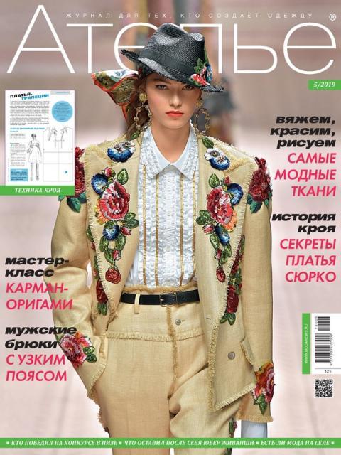 «М. Мюллер и сын»: журнал «Ателье» № 5/2019 (май) анонс (83858-Atelier-Muller-2019-05-Cover-b.jpg)