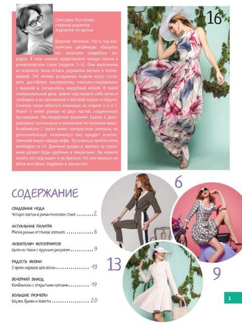 Журнал «ШиК: Шитье и крой. Boutique» № 05/2019 (май) анонс с выкройками (83865-Shick-Boutique-2019-05-Content-01.jpg)