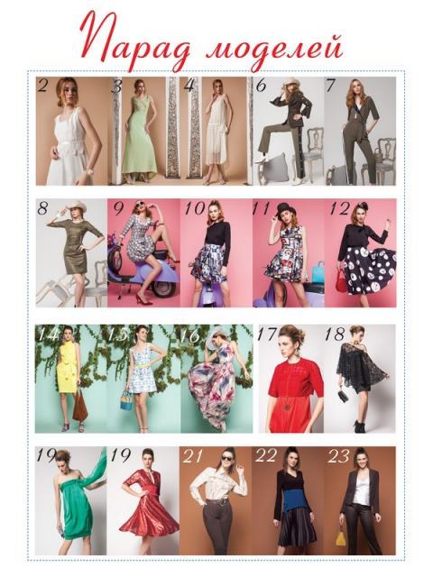 Журнал «ШиК: Шитье и крой. Boutique» № 05/2019 (май) анонс с выкройками (83865-Shick-Boutique-2019-05-Content-02.jpg)