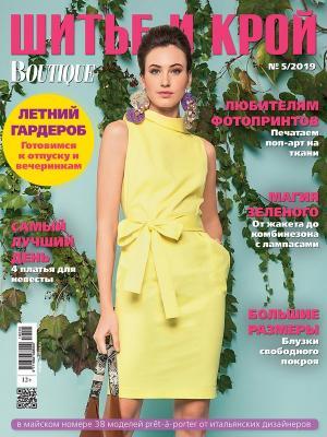 Журнал «ШиК: Шитье и крой. Boutique» № 05/2019 (май) анонс с выкройками (83865-Shick-Boutique-2019-05-Cover-b.jpg)