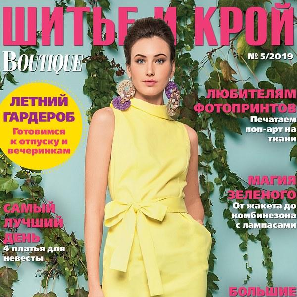 Журнал «ШиК: Шитье и крой. Boutique» № 05/2019 (май) анонс с выкройками (83865-Shick-Boutique-2019-05-Cover-s.jpg)