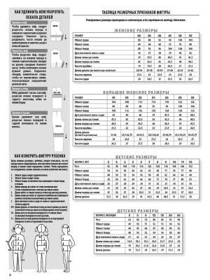 Журнал «ШиК: Шитье и крой. Boutique» № 05/2019 (май) анонс с выкройками (83865-Shick-Boutique-2019-05-Size.jpg)