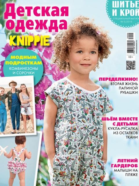 Спецвыпуск журнала «ШиК: Шитье и крой. Knippie. Детская одежда» № 05/2019 (май) анонс с выкройками (83874-Shick-Knippie-Kids-201