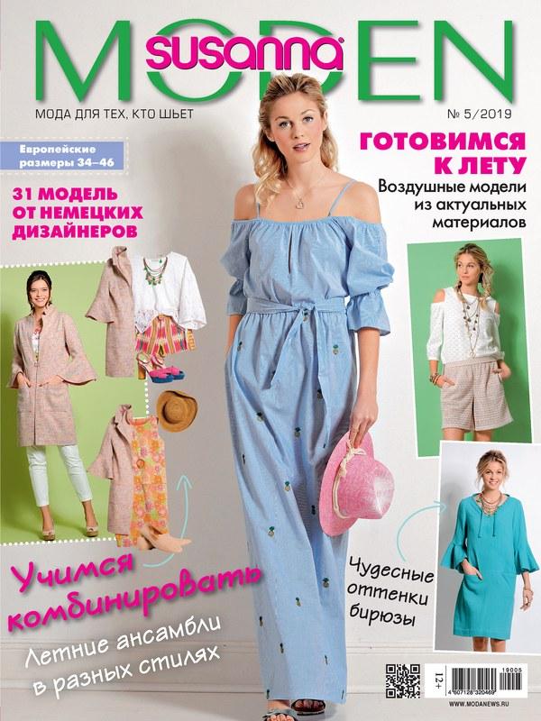Журнал Susanna MODEN Nähtrends («Сюзанна МОДЕН Нейтрендс») № 5/2019 (май) анонс с выкройками (83893-Susanna-MODEN-Nahtrends-2019