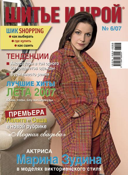 Журнал «Шитье и крой» (ШиК) № 06/2007