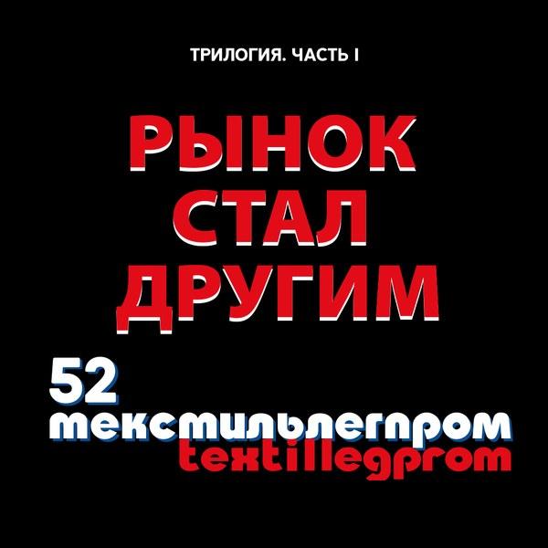 «Рынок стал другим» – новый фильм о 52-й Федеральной ярмарке «Текстильлегпром» (83929-legpromexpo-s.jpg)