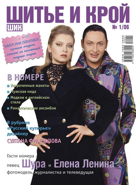 Журнал «Шитье и крой» (ШиК) № 01/2006