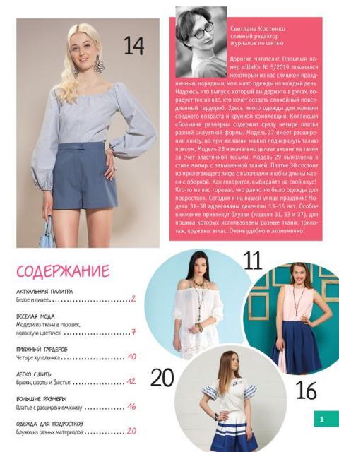 Журнал «ШиК: Шитье и крой. Boutique» № 6/2019 (июнь) анонс с выкройками (84123-Shick-Boutique-2019-06-Content-01.jpg)