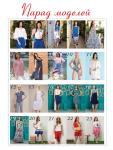 Журнал «ШиК: Шитье и крой. Boutique» № 6/2019 (июнь) анонс с выкройками (84123-Shick-Boutique-2019-06-Content-02.jpg)