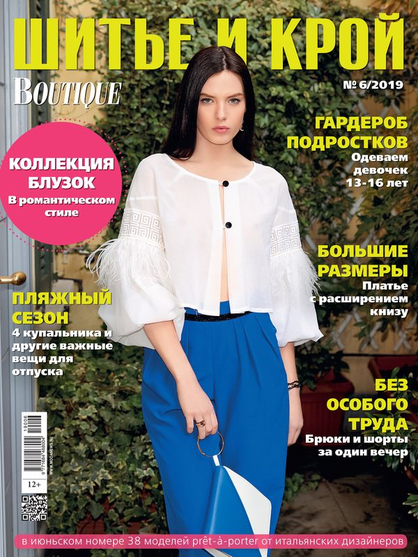 Журнал «ШиК: Шитье и крой. Boutique» № 6/2019 (июнь) анонс с выкройками (84123-Shick-Boutique-2019-06-Cover-b.jpg)